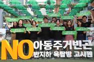 초록우산 아동주거빈곤