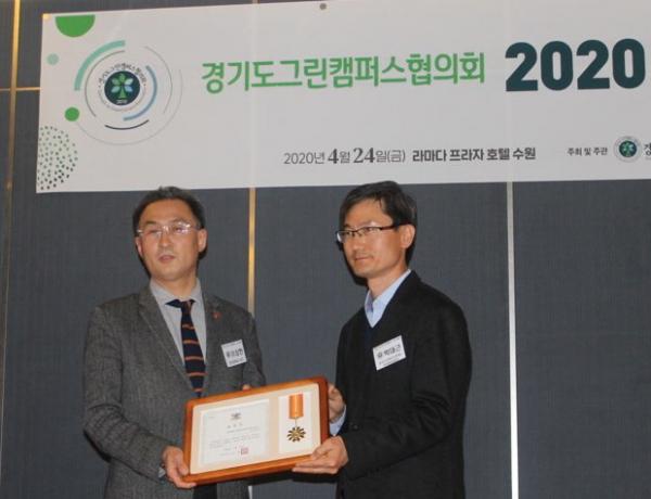 지난달 24일 '경기도그린캠퍼스협의회 2020 정기총회'에서 표창장을 수여받고 있는 이상헌 교수(사진 좌측)