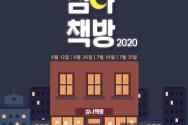 '2020 1차 심야책방' 포스터