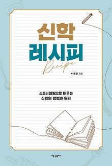 도서 '신학 레시피'