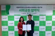 초록우산 서울재무법인