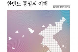 '글로벌 평화와 한반도 통일의 이해' 서적 표지