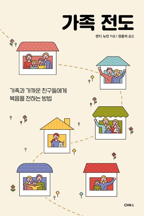 도서『가족 전도』
