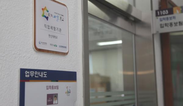'미리내일학교'를 운영하고 있는 한신대 입학홍보팀.