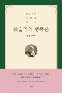 도서 '웨슬리의 행복론'