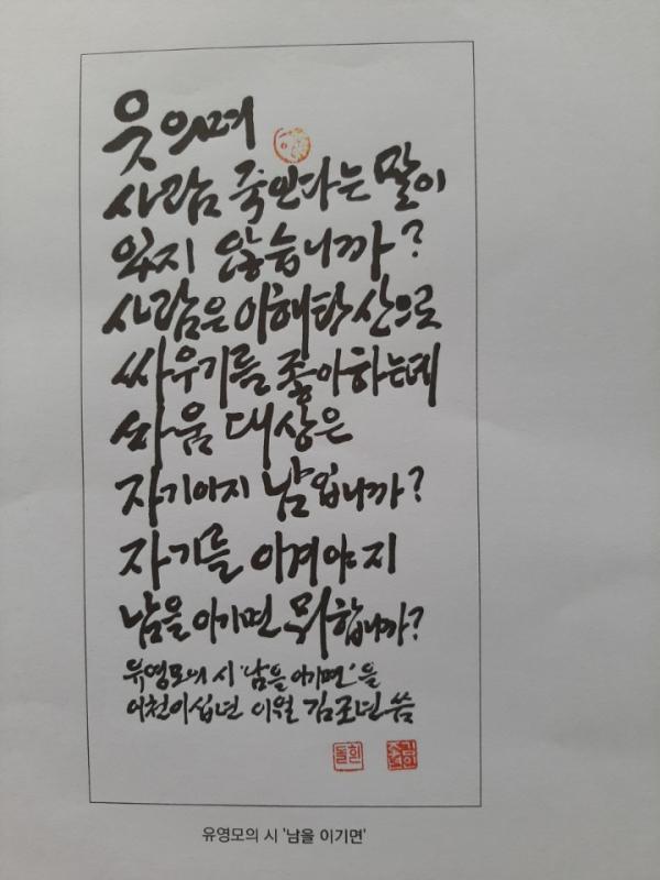 김조년 명예교수 붓글씨 작품