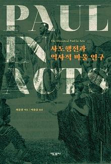 도서 '사도행전과 역사적 바울 연구'
