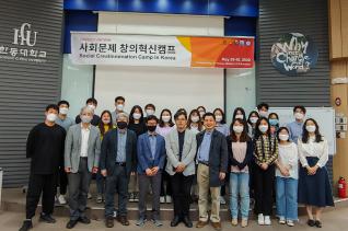 한동대 2020 사회문제 창의혁신캠프 단체 사진