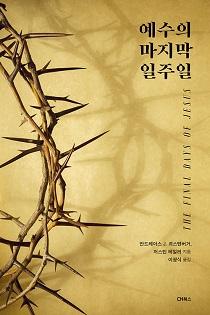 도서 '예수의 마지막 일주일'
