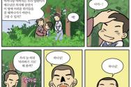 도서 '만화 손양원' 中