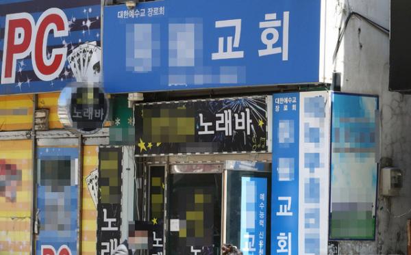 인천의 한 교회 모습
