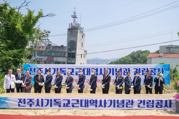 전주시기독교근대역사기념관 건립공사