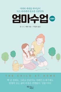도서 '엄마수업: 성품편'