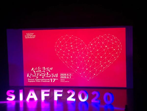서울국제사랑영화제