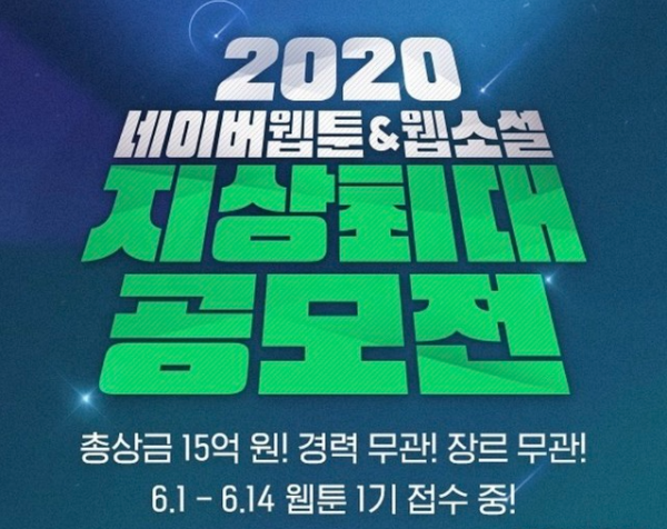 2020 네이버웹툰&웹소설 지상최대공모전