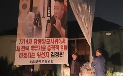 자유북한운동연합은 지난 5월 31일 경기도 김포시 월곶면 성동리에서 '새 전략핵무기 쏘겠다는 김정은' 이라는 제목의 대북전단을 살포했다고 1일 밝혔다.