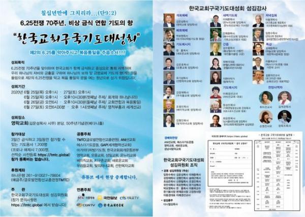 한국교회구국기도대성회