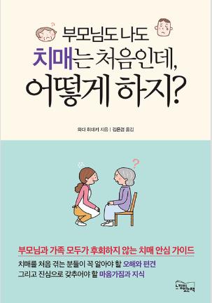 도서『부모님도 나도 치매는 처음인데, 어떻게 하지?』
