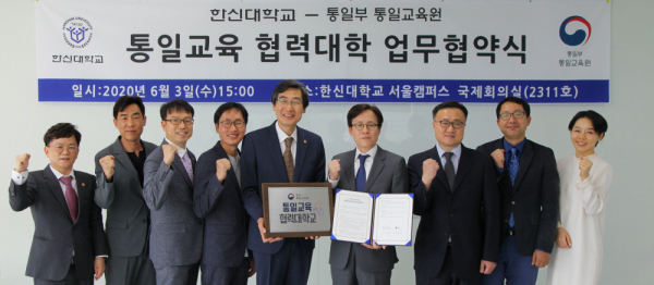 '통일교육 협력대학 업무협약식'