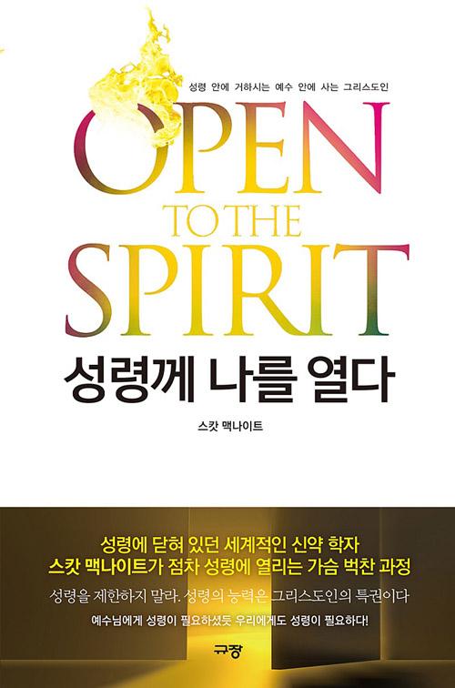 도서『성령께 나를 열다』