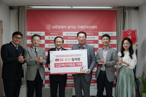 구세군 SK 증권 임직원 긴급재난지원금 기부