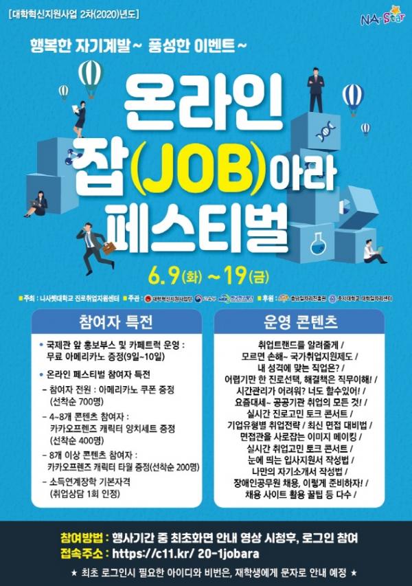 나사렛대 '온라인 잡(job)아라 페스트벌' 포스터