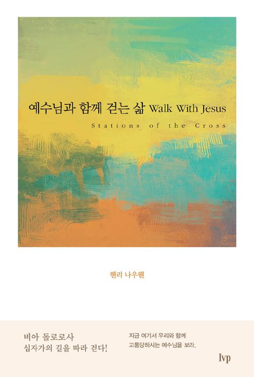 도서『예수님과 함께 걷는 삶』