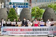 청년들에 의한 '6월 4일 천안문 학살 31주년 추모 및 홍콩민주화 지지' 기자회견의 모습. ⓒ 전대협 제공