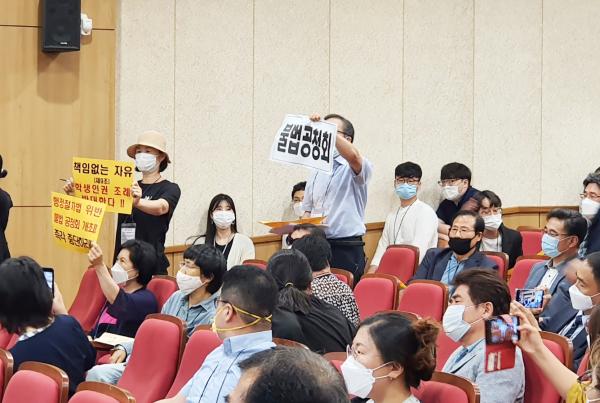 8일 오후 충남 천안교육지원청에서 열린 공청회 도중 학생인권 조례 반대 피켓 시위가 열리고 있다.
