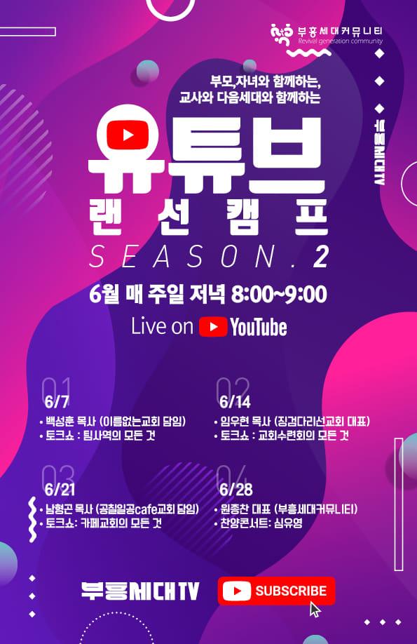 부흥세대 유튜브랜선캠프 시즌2