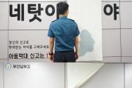 지난해 6월 부산 남부경찰서는 부산 도시철도 2호선 경성대·부경대역 2번 출구 복도에 아동학대 신고를 독려하는 이색 홍보물을 설치했다고 밝혔다.