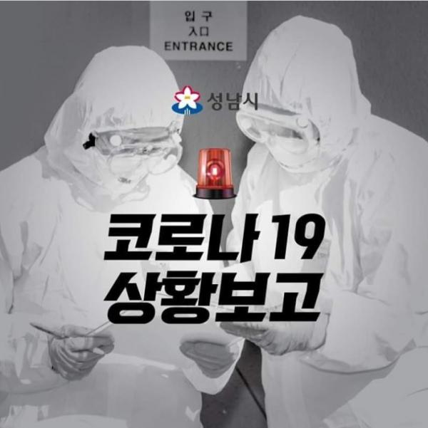 성남시 코로나19 상황보고
