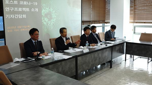 한목협 포스트 코로나19 연구프로젝트 소개 기자간담회
