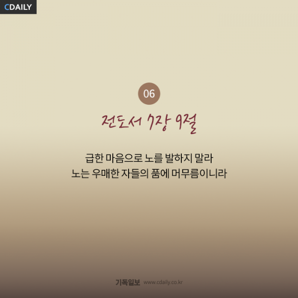 [카드뉴스] 분노를 다스릴 때 도움을 주는 성경구절 10