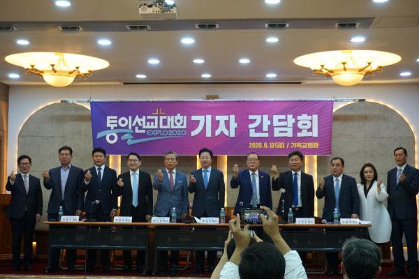 EXPLO2020 통일선교대회 기자간담회
