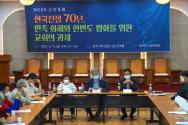 한국전쟁 70년, 민족 화해와 한반도 평화를 위한 교회의 과제