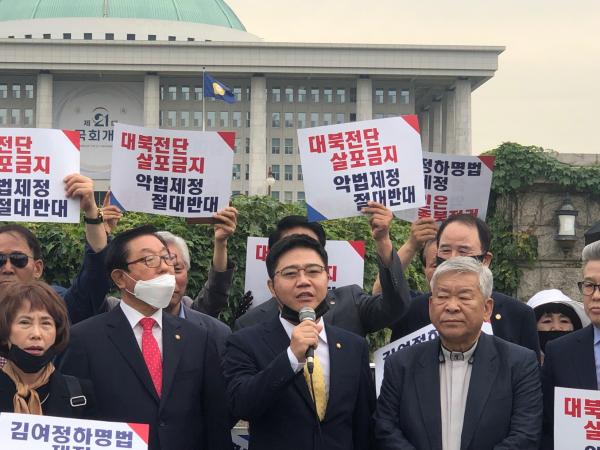 대북전단살포금지법 반대