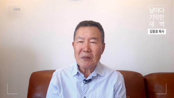 김동호 목사(높은뜻연합선교회 대표) 116번째 '날마다 기막힌 새벽'에서 '믿음의 근육'(시편 116:1-19)