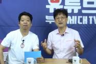 부흥세대유튜브 랜선 캠프 시즌2 토크쇼