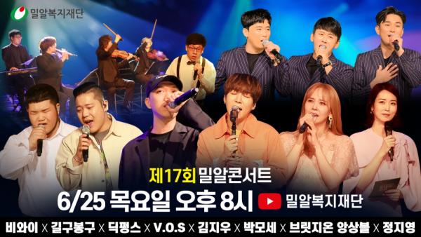 밀알복지재단, '제17회 밀알콘서트' 개최