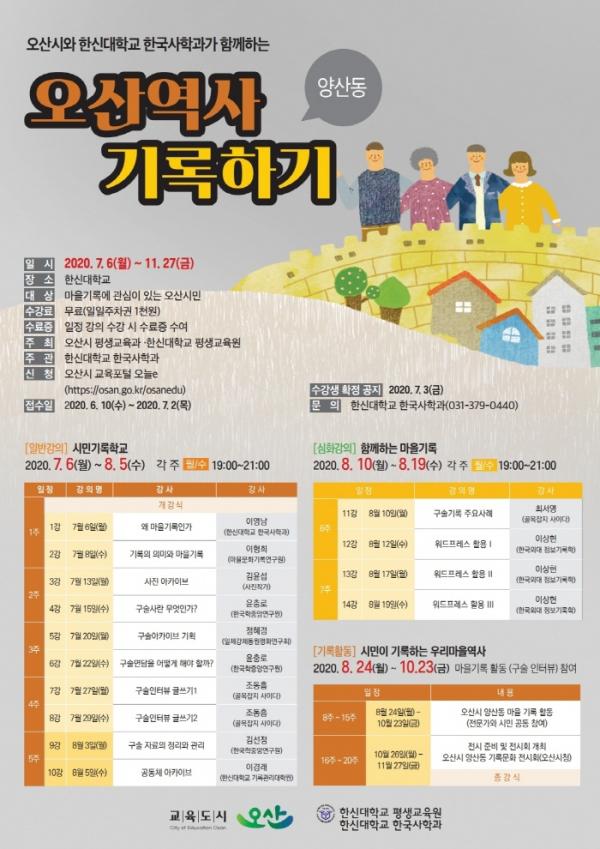 한신대 한국사학과에서 진행하는 '오산역사 기록하기' 프로그램 포스터