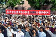 북한이 탈북민 단체의 대북전단 살포와 남한 정부의 대응을 강하게 비난하는 가운데, 노동계급과 직맹원들의 항의군중집회가 지난 7일 개성시문화회관 앞마당에서 진행됐다. (조선중앙통신, 썸네일용)