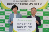 기아대책 한국청소년상담복지개발원