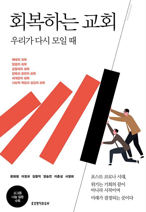 도서『회복하는 교회』