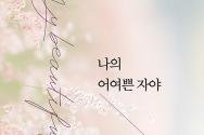 도서『나의 어여쁜 자야 : 아름다운 남녀 창조 편』
