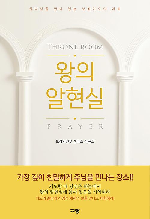도서『왕의 알현실』