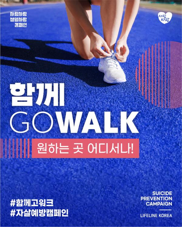 함께 GO WALK 원하는 곳 어디서나!