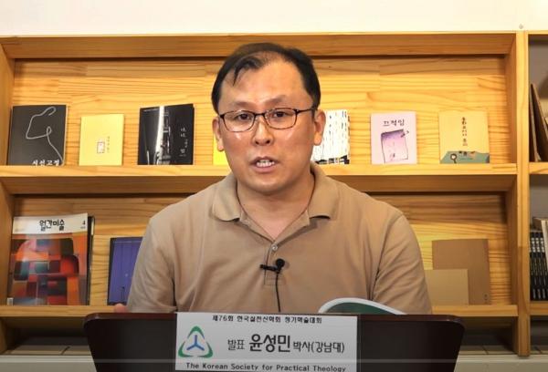 윤성민 교수