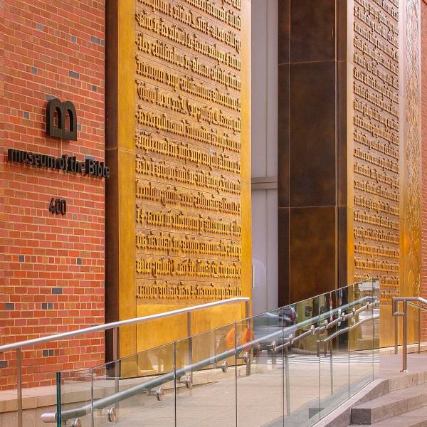 성경박물관