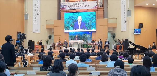 한교연 6.25 구국기도성회